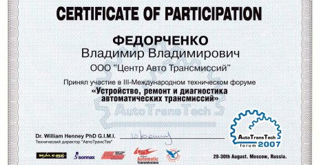 III-Международный технический семинар